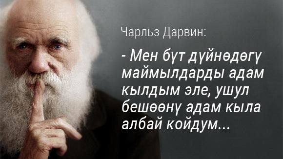 Чарльз Дарвин жана бешөө