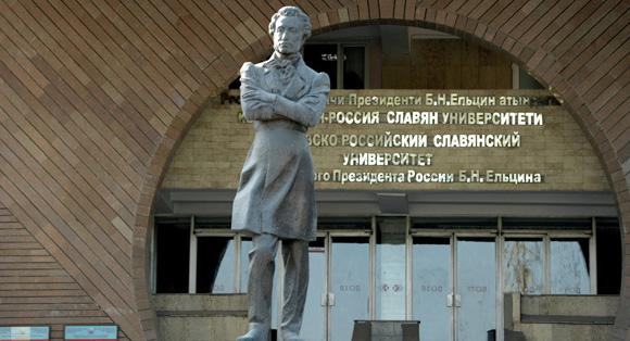 Кыргыз-орус славян университети