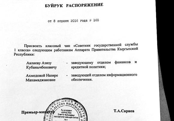 Темир Сариевдин буйругу