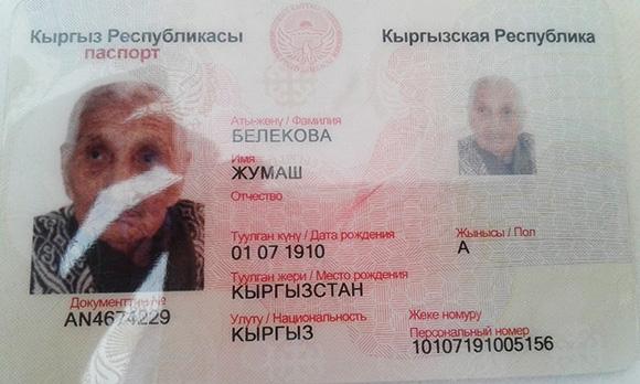 Белекова Жумаш апанын паспорту