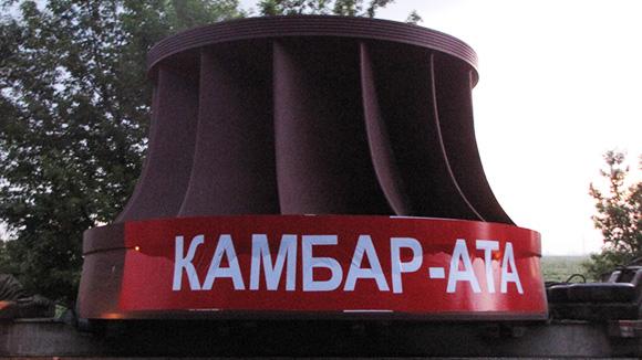 Камбар-Ата-2 ГЭС